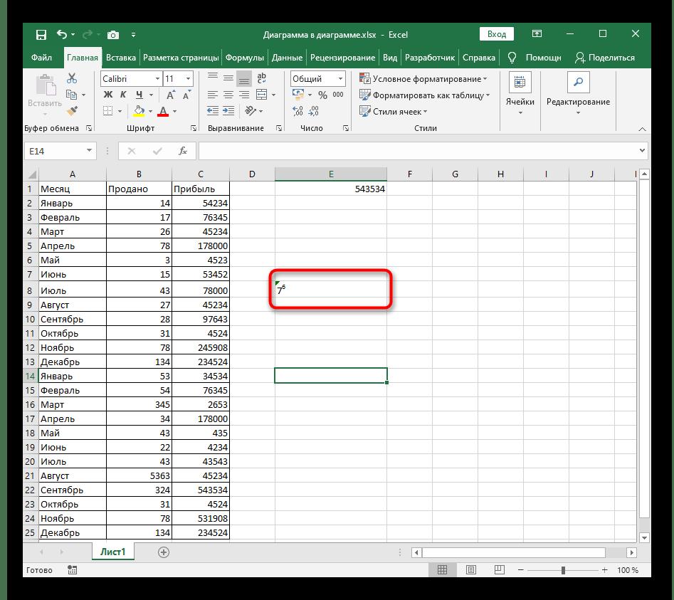 Проверка установки числа как степень сверху при ручном редактировании в Excel