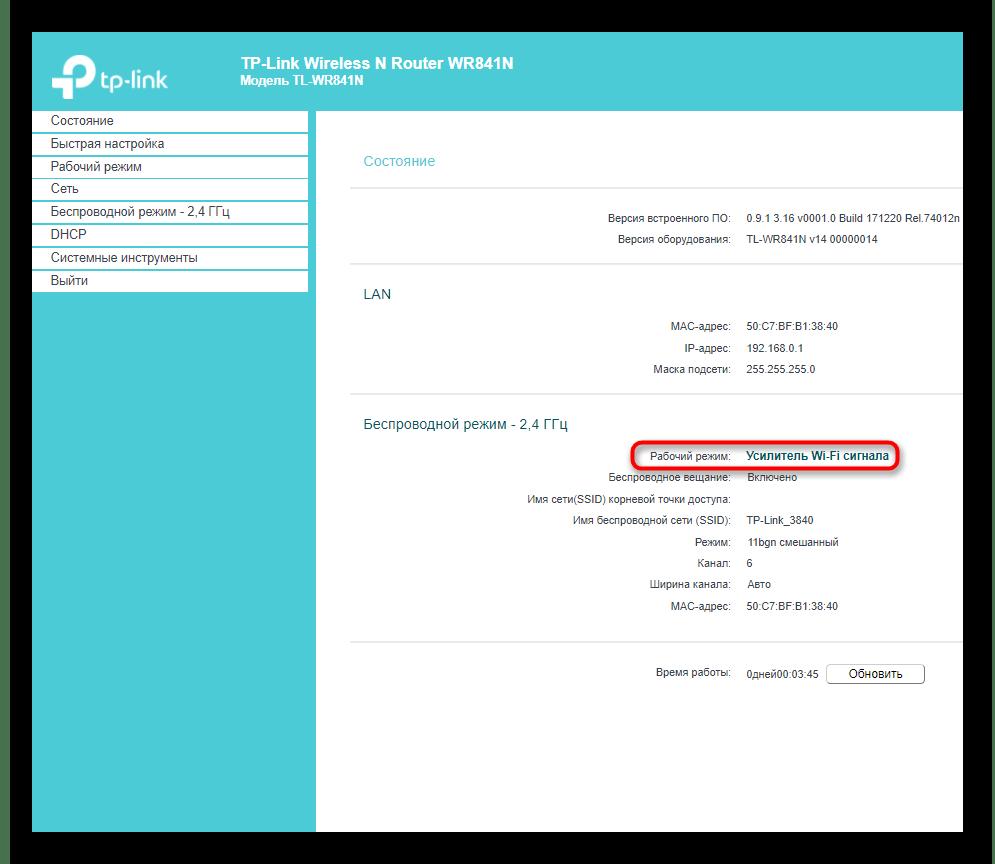 Проверка установленного рабочего режима в веб-интерфейсе роутера TP-Link