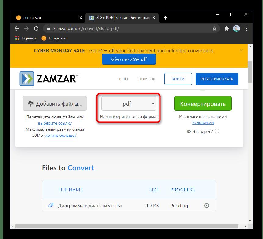 Проверка выбранного формата для конвертирования Excel в PDF через онлайн-сервис Zamzar