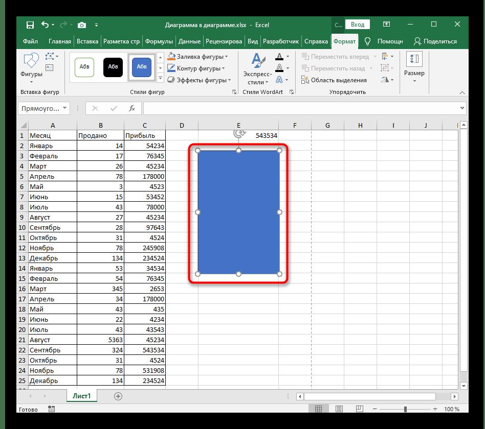 Расположение фигуры перед созданием произвольной рамки в Excel
