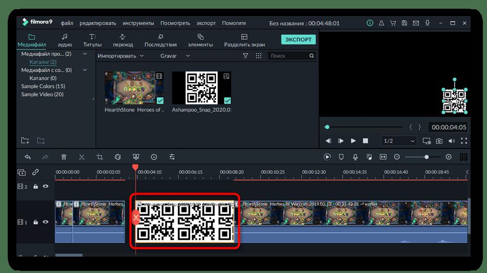 Расположение картинки в видео при помощи программы Filmora