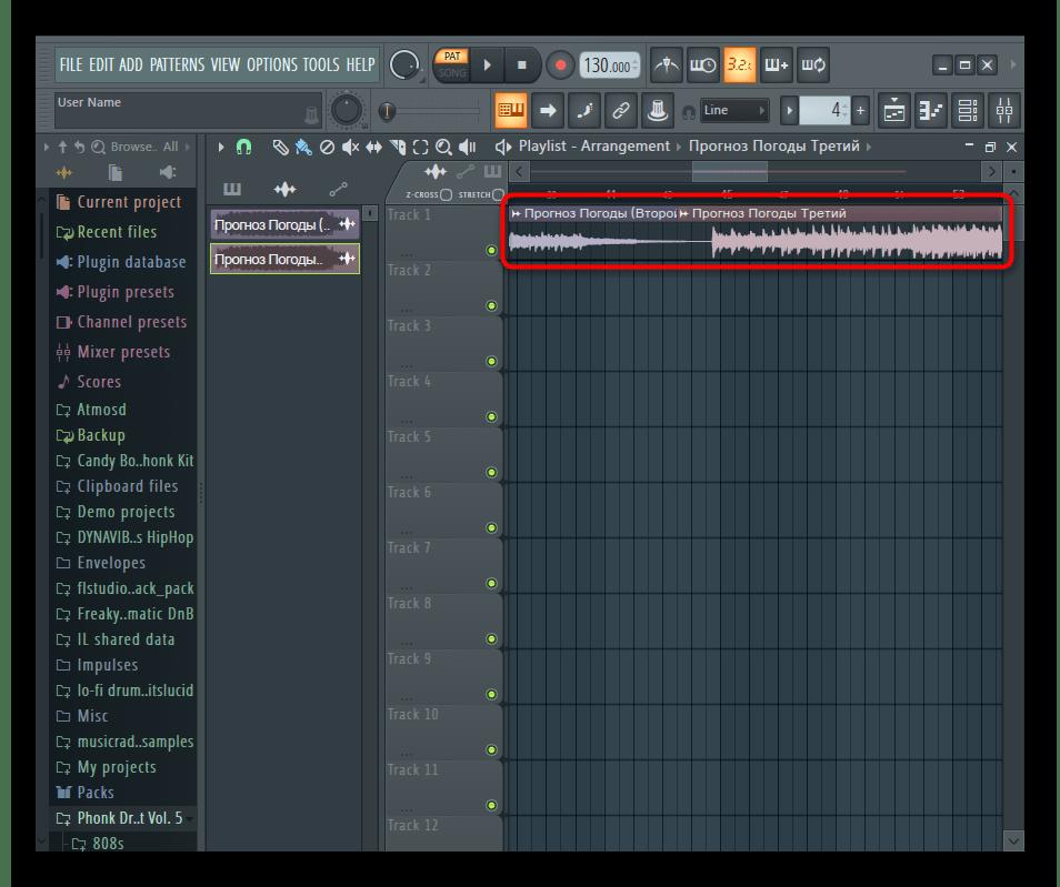 Расположение треков на плейлисте для их соединения через программу FL Studio