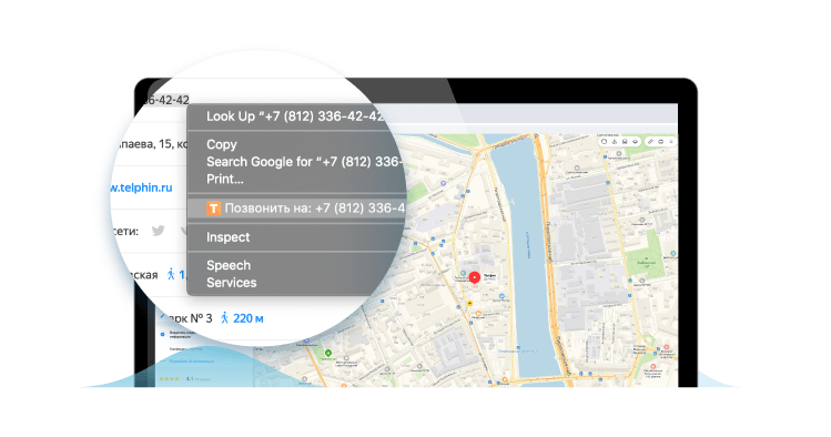Расширение для браузера в Виртуальной АТС «Телфин.Офис»