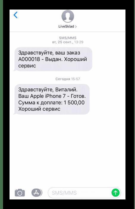 Рассылка СМС в CRM-системе для автоматизации бизнеса LiveSklad