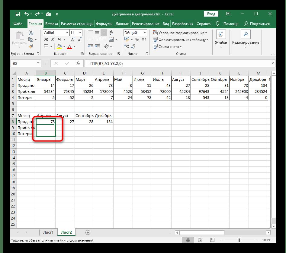 Растягивание функции ГПР в Excel на столбцы после ее создания