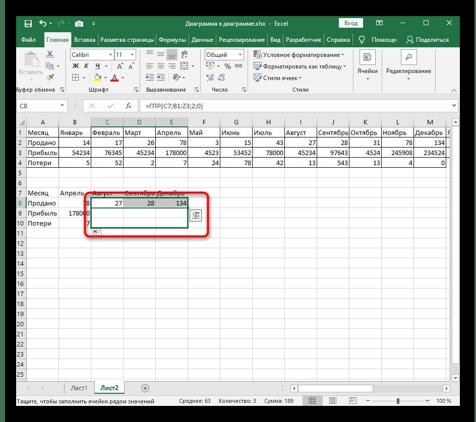 Растягивание функции ГПР в Excel на все значения после ее создания
