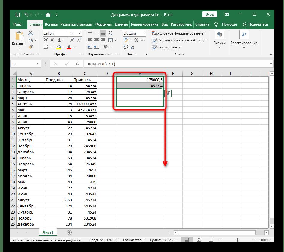 Растягивание функции округления до десятых в таблице Excel