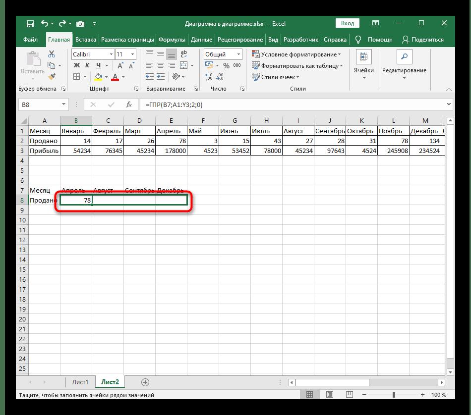Растягивание простой функции ГПР в Excel после ее создания