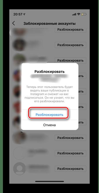 Разблокировка аккаунта для проверки скрытия истории в мобильной версии Инстаграма