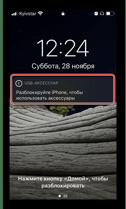Разблокируйте iPhone, чтобы использовать аксессуары
