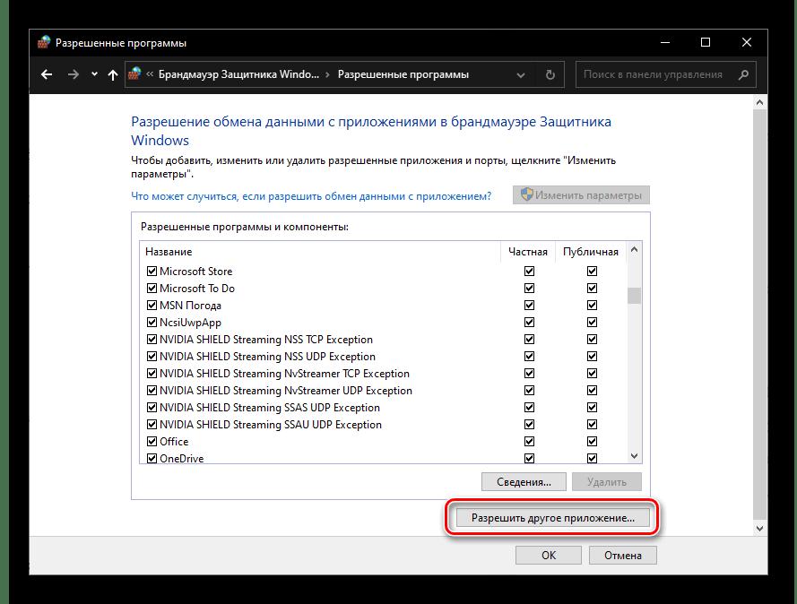 Разрешить другое приложение в брандмауэре Защитника на компьютере с Windows