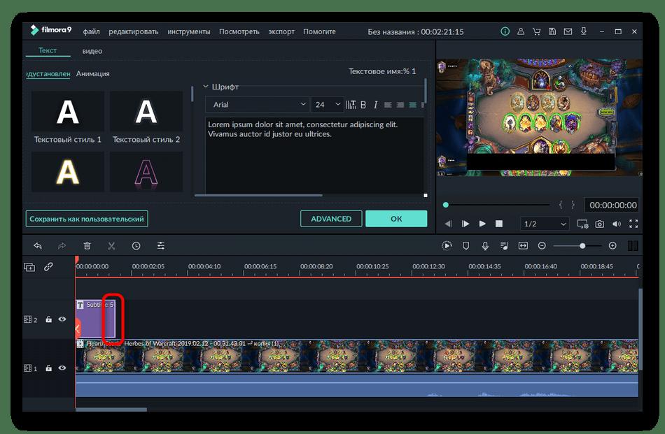 Редактирование длины показа субтитра на видео в программе Filmora