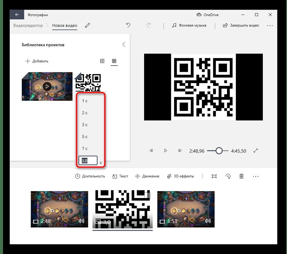 Редактирование длительности показа картинки в приложении Видеоредактор