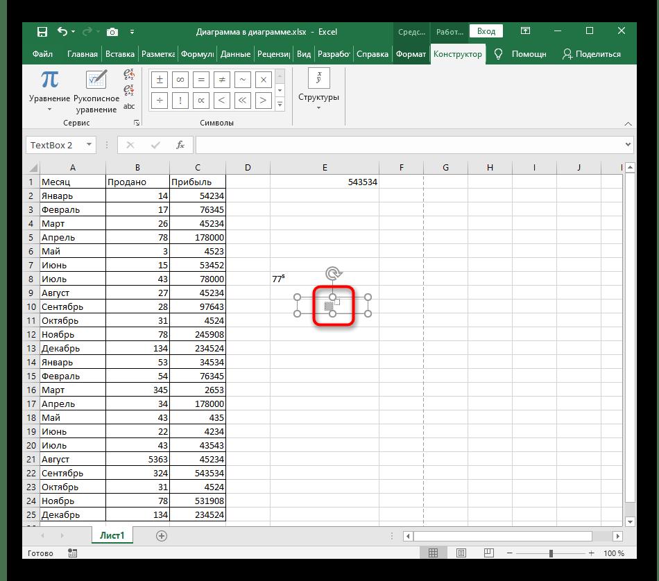 Редактирование добавленной структуры при указании числа степени сверху в Excel