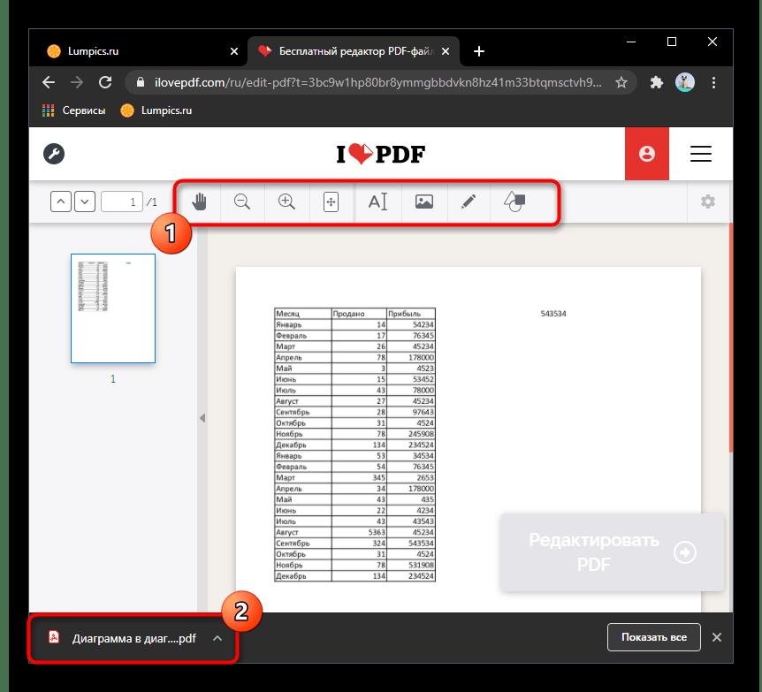 Редактирование файла после конвертирования Excel в PDF через онлайн-сервис IlovePDF