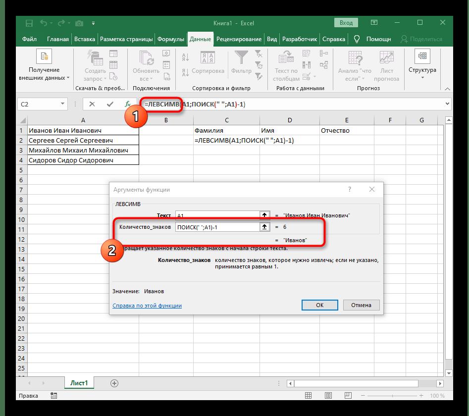Редактирование формулы ЛЕВСИМВ для отображения первого слова при разделении текста в Excel