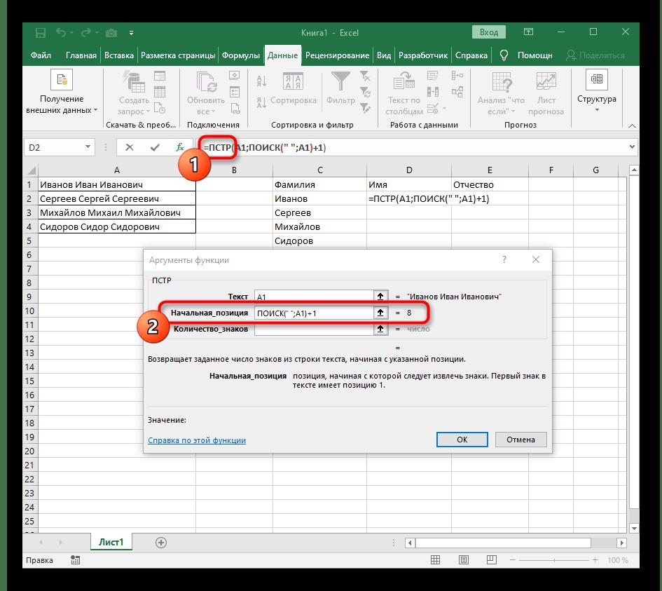 Редактирование функции для учета пробела при настройке формулы разделения второго слова в Excel