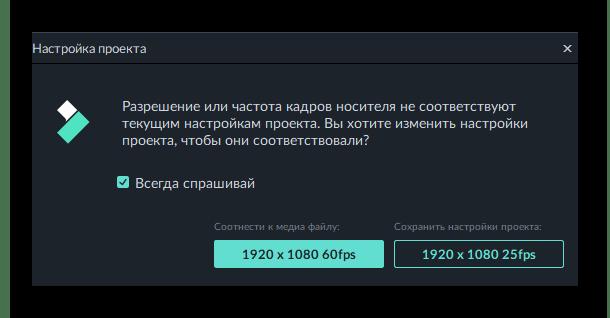 Редактирование параметра экспорта видео для наложения на него субтитров в программе Filmora