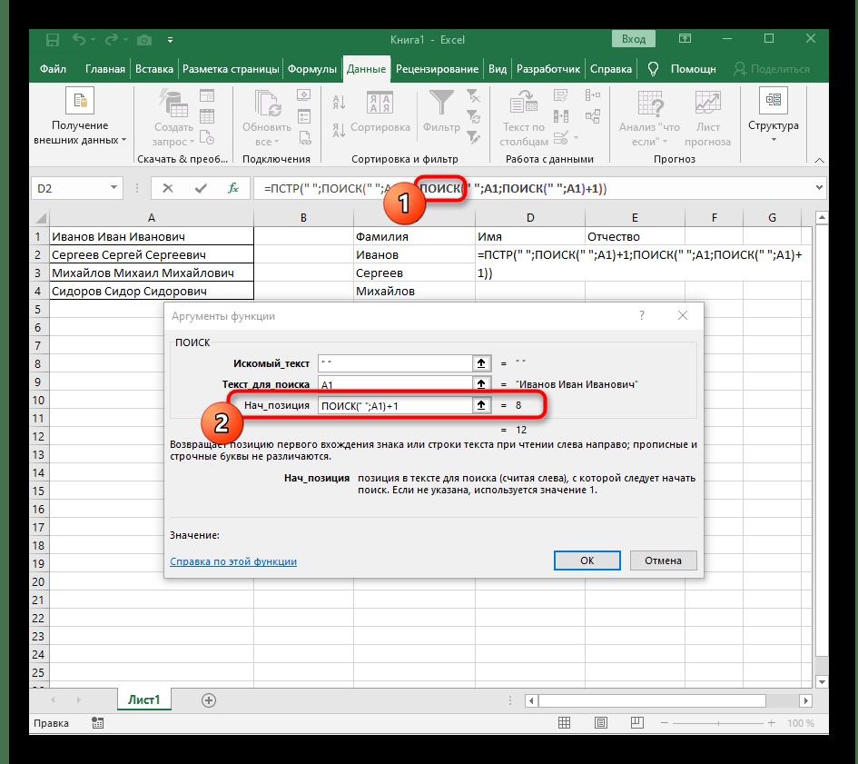 Редактирование первой функции ПОИСК для второго слова при разделении в Excel