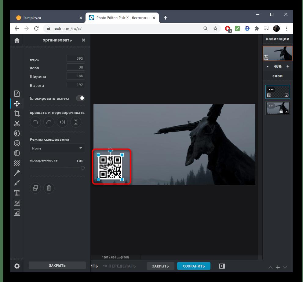 Редактирование расположения изображения для наложения через онлайн-сервис PIXLR в Windows 10