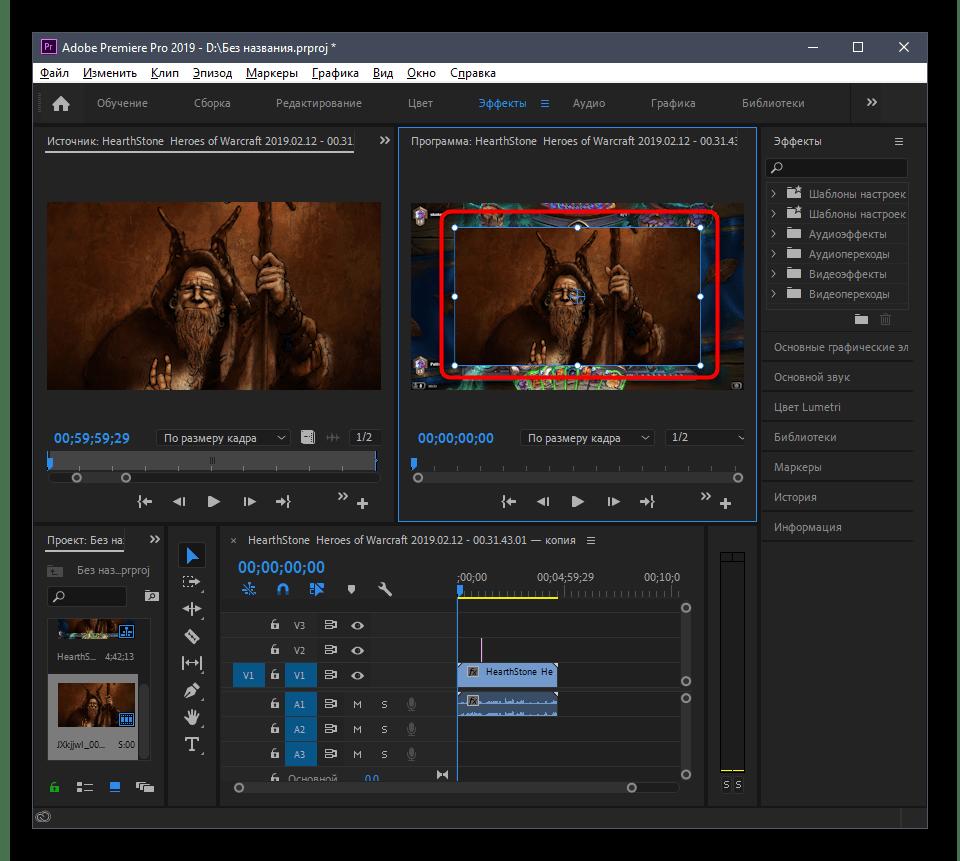 Редактирование расположения изображения после наложения на видео в программе Adobe Premiere Pro