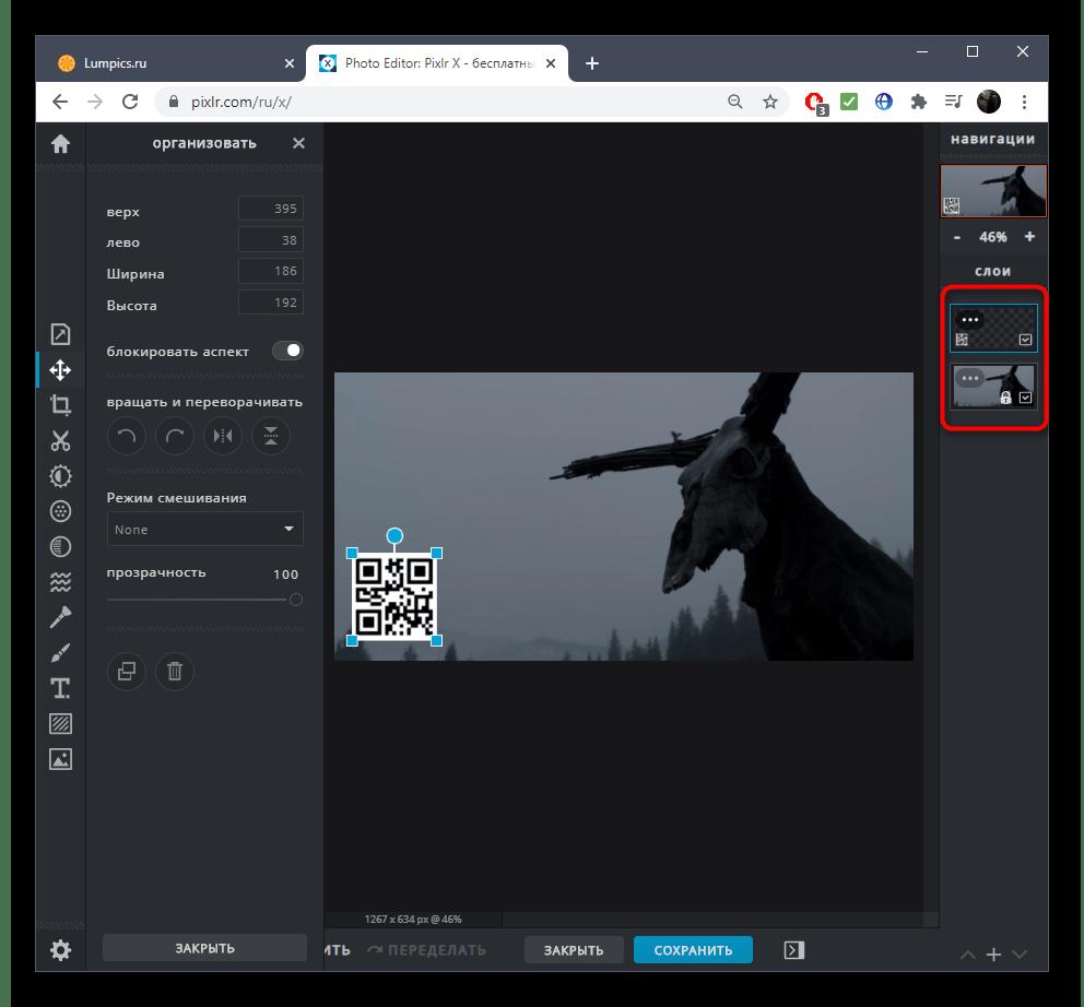 Редактирование расположения слоев при наложении изображений через онлайн-сервис PIXLR в Windows