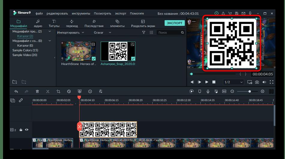Редактирование размера картинки после наложения на видео в программе Filmora