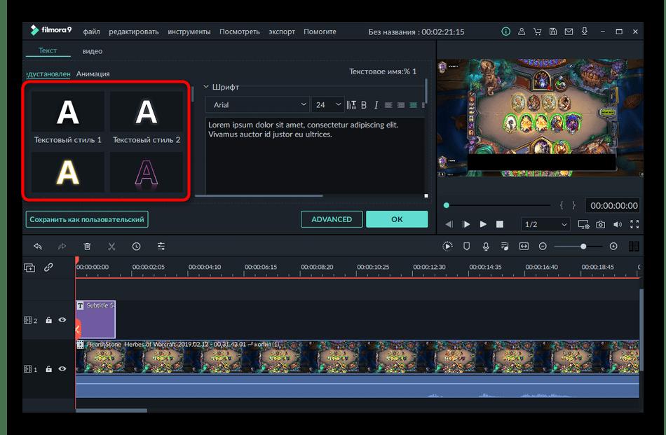 Редактирование стиля текста субтитра на видео в программе Filmora