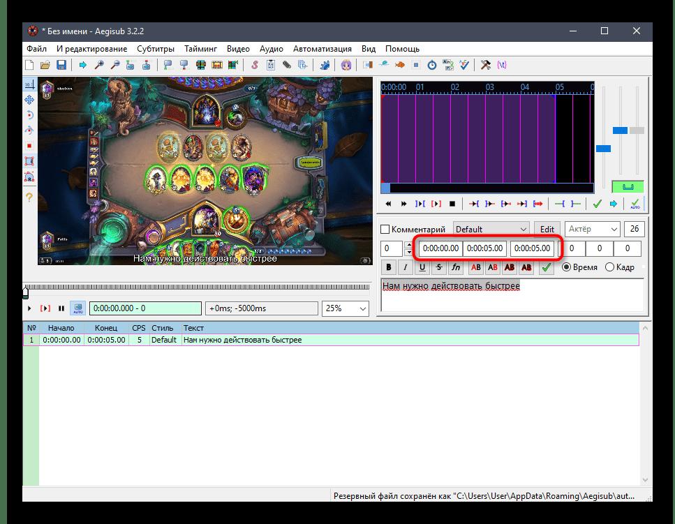 Редактирование времени показа субтитра на видео в программе Aegisub