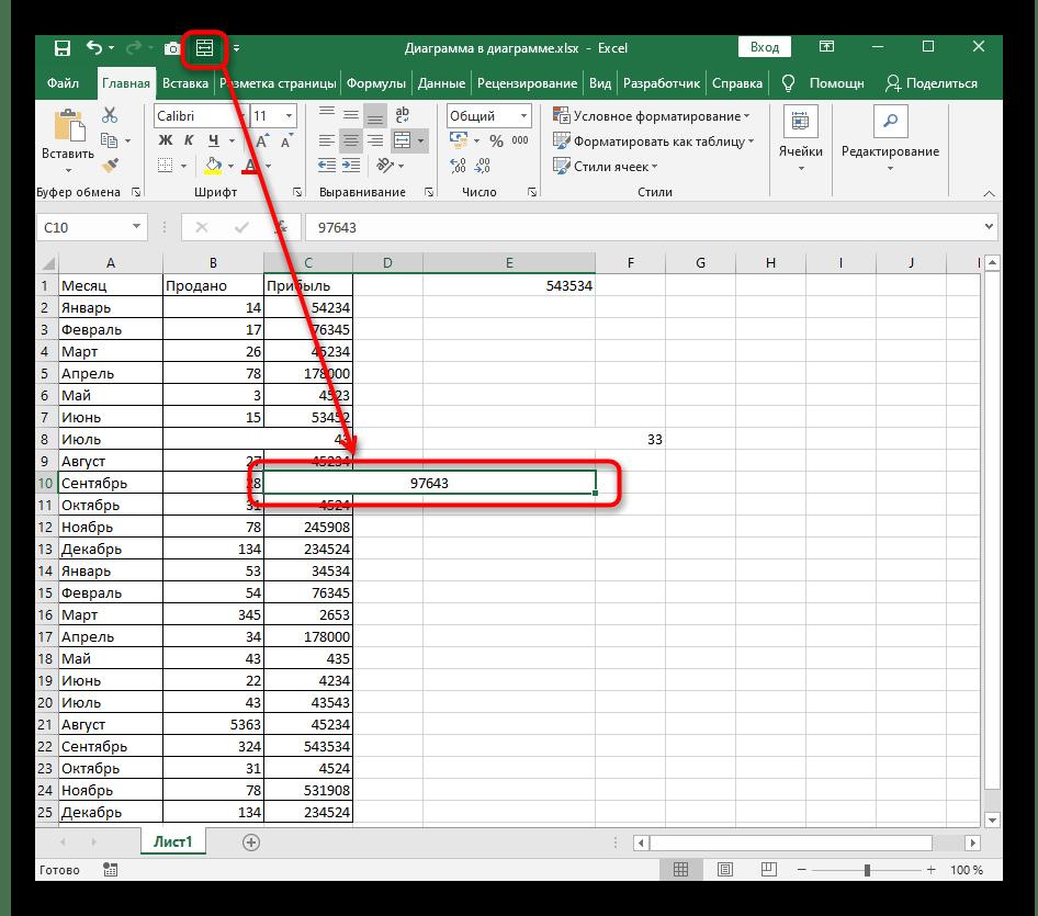 Результат использования кнопки объединения ячеек на панели быстрого доступа в Excel