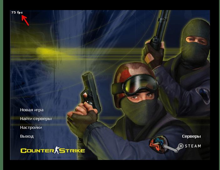 Результат использования первой команды для отображения количества кадров в Counter-Strike 1.6