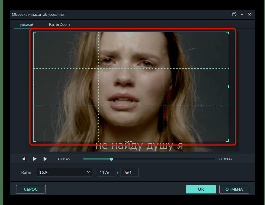 Результат масштабирования видео при удалении субтитров в программе Filmora