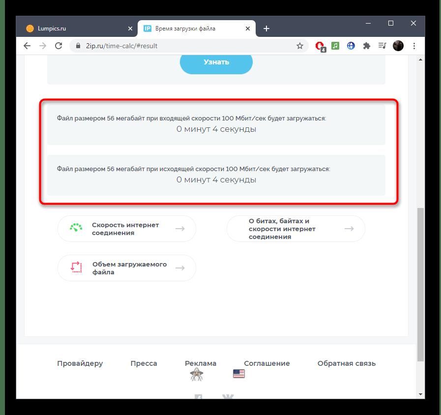 Результат расчета времени загрузки файла через онлайн-сервис 2ip