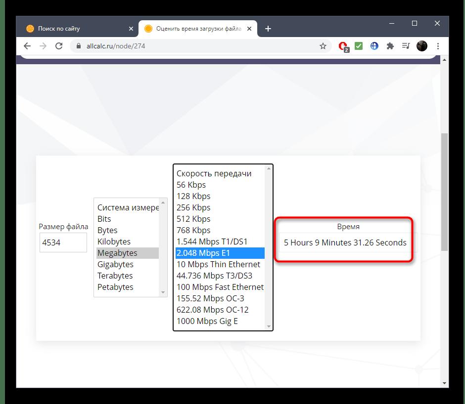 Результат расчета времени загрузки файла в онлайн-сервисе Allcalc