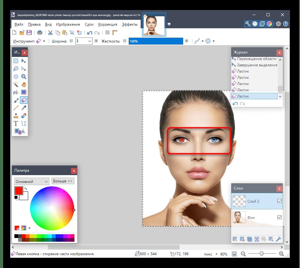 Результат создания красных глаз на фото в программе Paint.net
