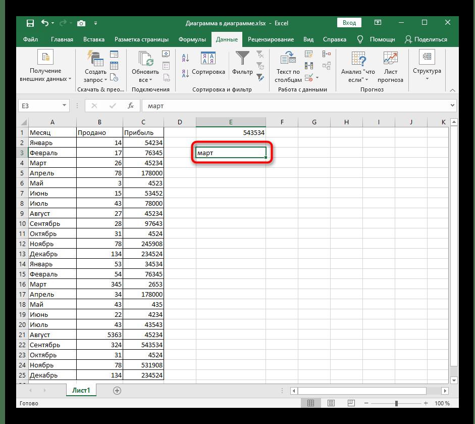 Результат удаления выпадающего списка через кнопку Очистить все в Excel