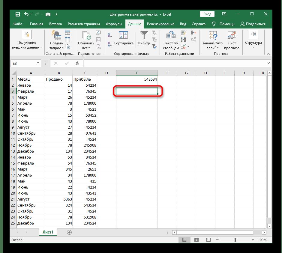 Результат удаления выпадающего списка в Excel через контекстное меню