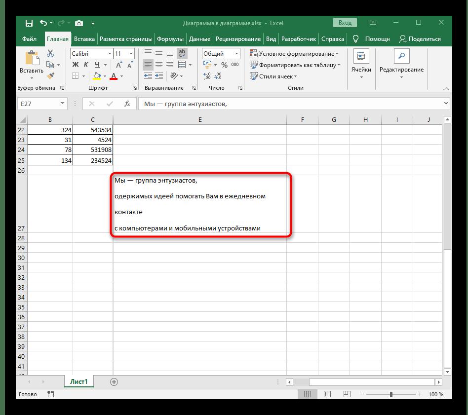 Результат увеличения межстрочного интервала в ячейке Excel