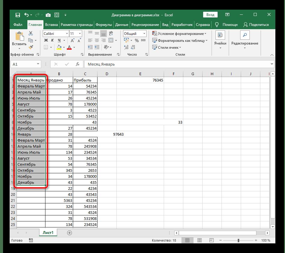 Результат выравнивания и заполнения выбранных ячеек с текстом в Excel
