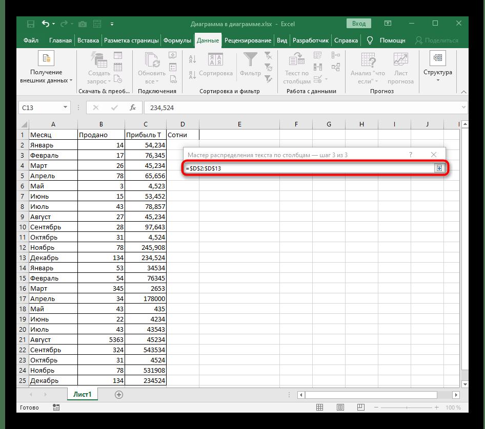 Ручной выбор диапазона для вставки нового столбца при разделении чисел в Excel