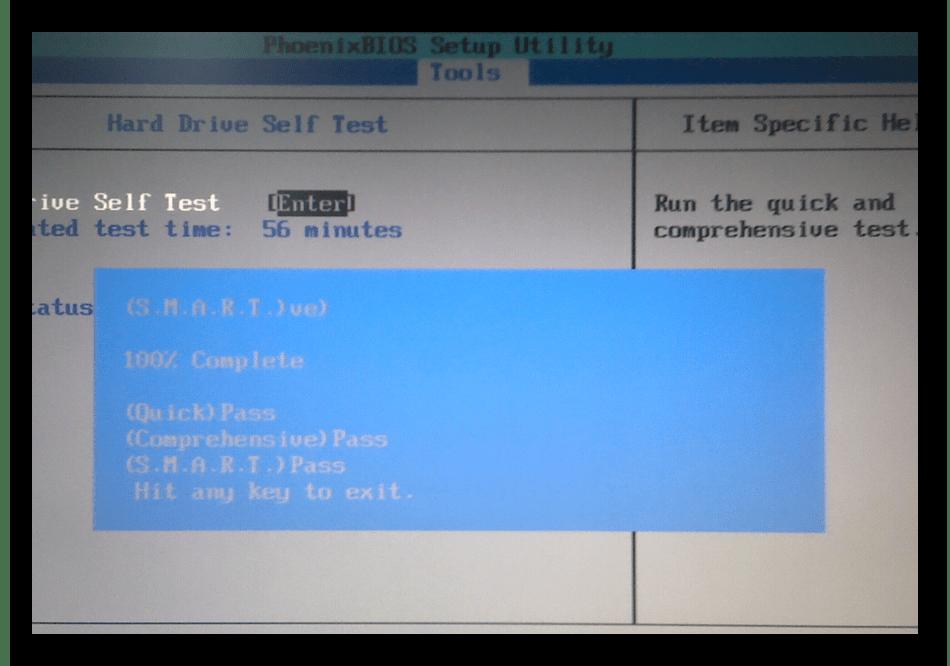 Самотестирование жесткого диска через BIOS в ноутбуке