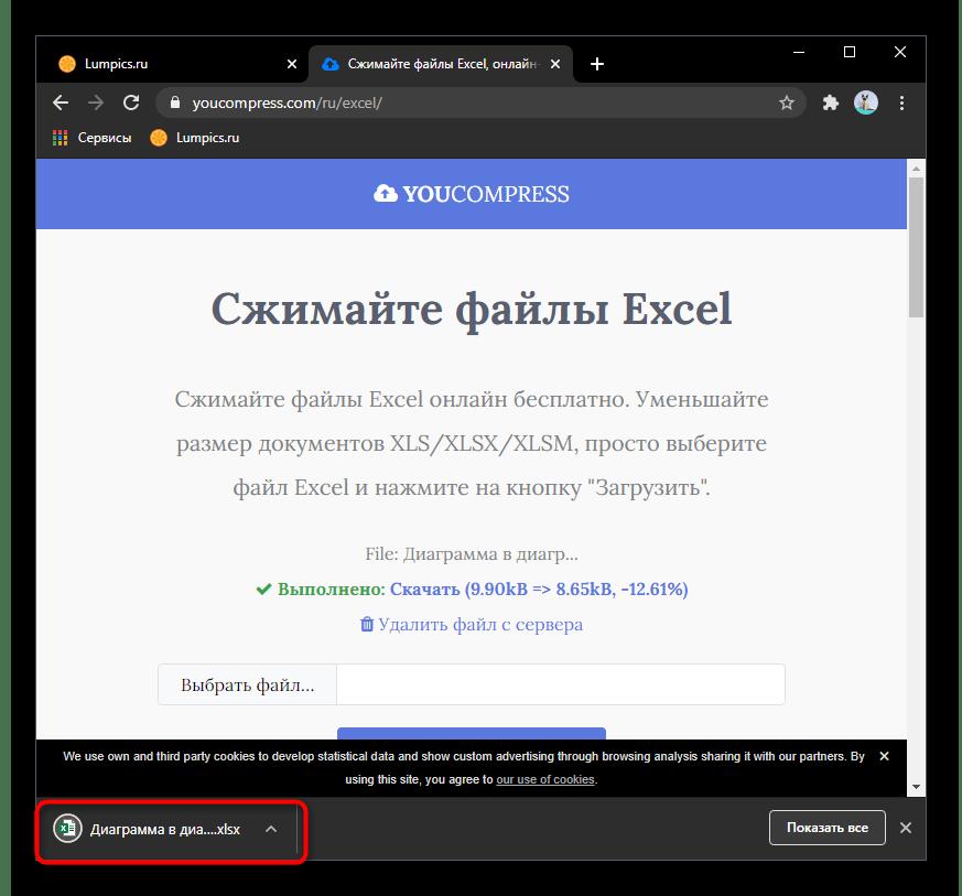 Скачивание Excel-файла через онлайн-сервис YouCompress после сжатия