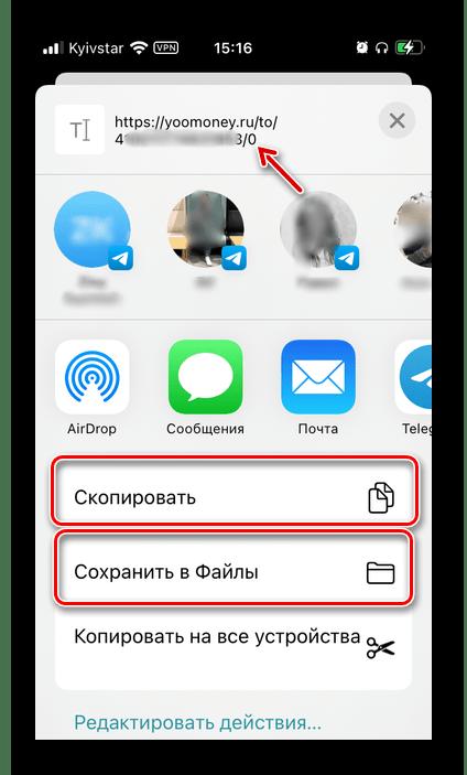 Скопировать адрес своей визитки для переводов в приложении ЮMoney Яндекс.Деньги для Android iPhone