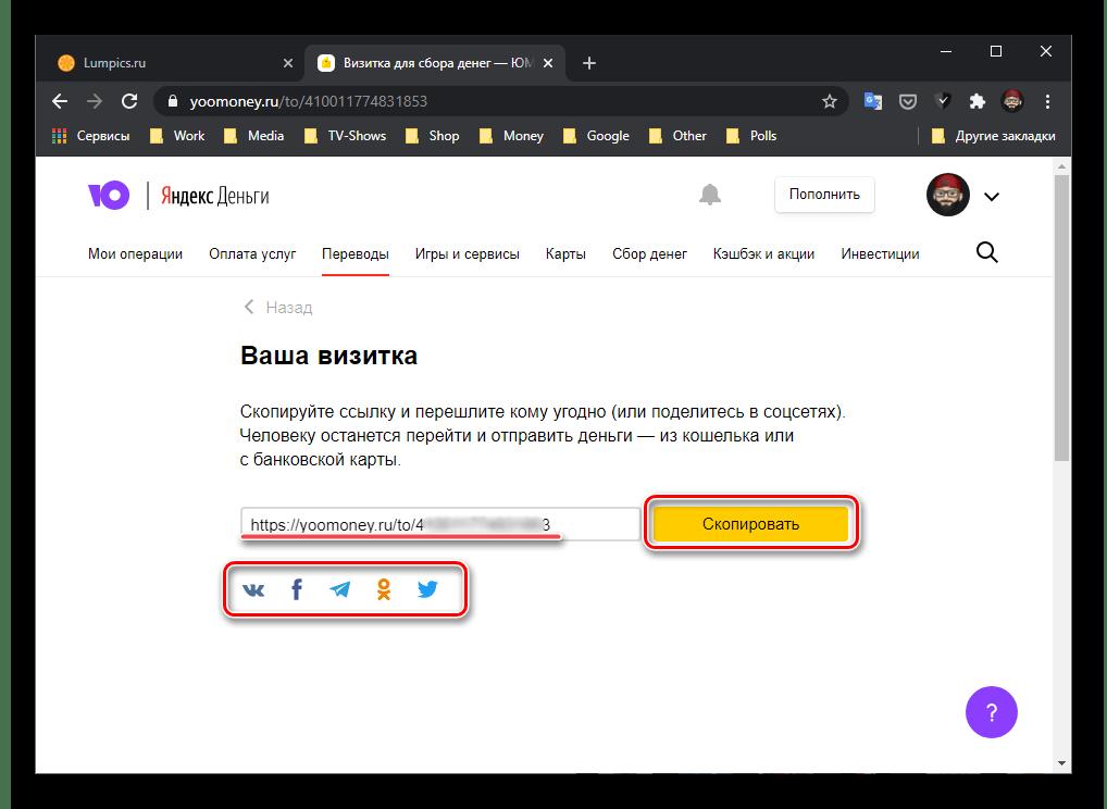 Скопировать ссылку на визитную карточку на сайте сервиса ЮMoney Яндекс.Деньги в браузере