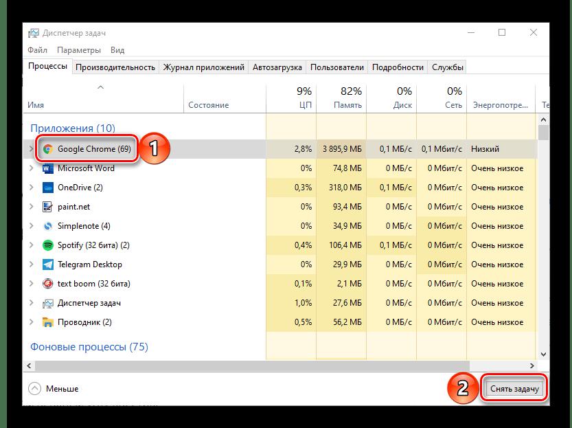 Снять задачу работающего браузера Google Chrome в Диспетчере задач