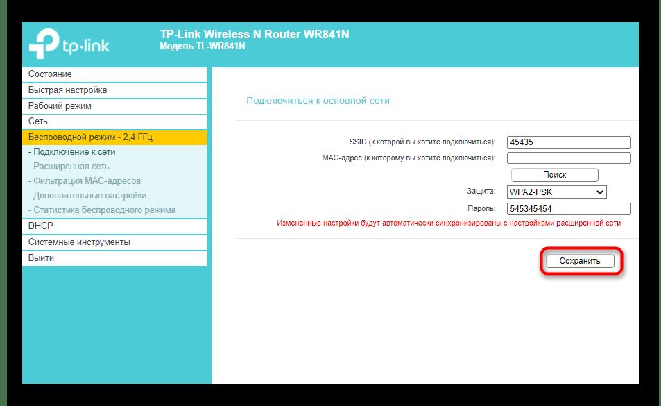 Сохранение изменений для режима повторителя роутера TP-Link после выбора сети