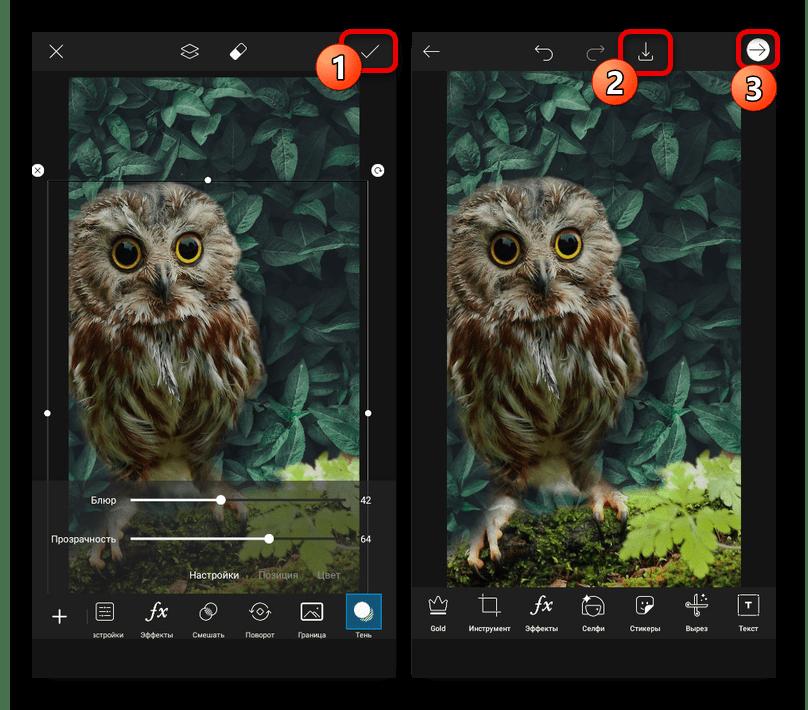 Сохранение изображения с новым фоном в приложении PicsArt
