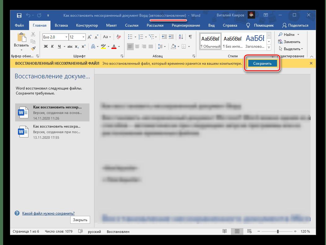 Сохранение несохраненного документа в текстовом редакторе Microsoft Word