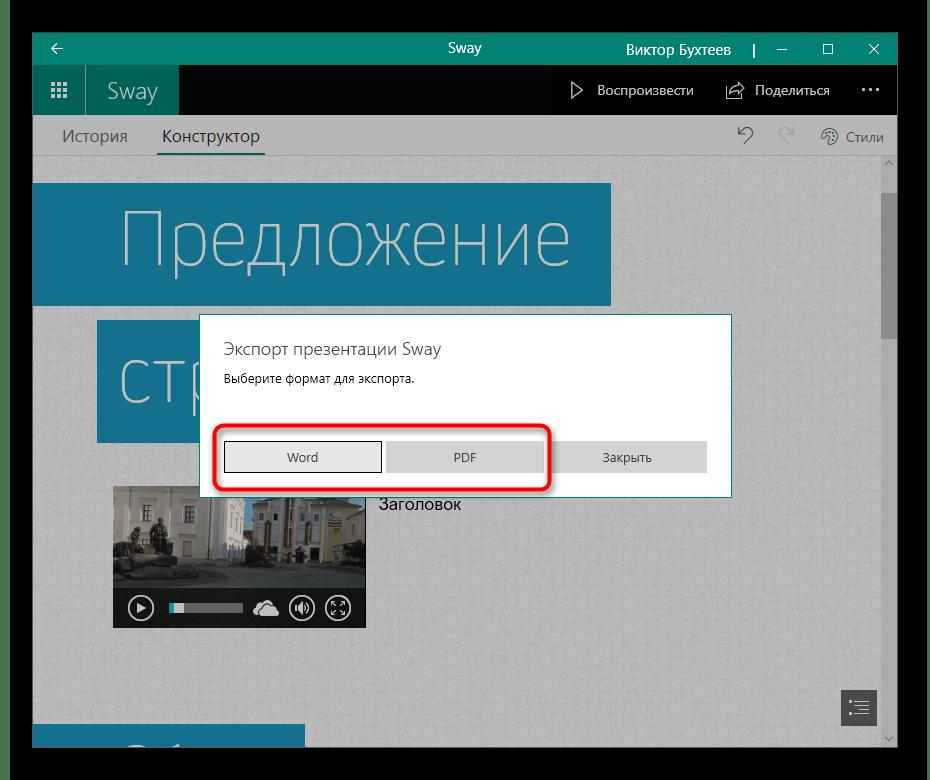 Сохранение презентации после вставки в нее видео через программу Sway