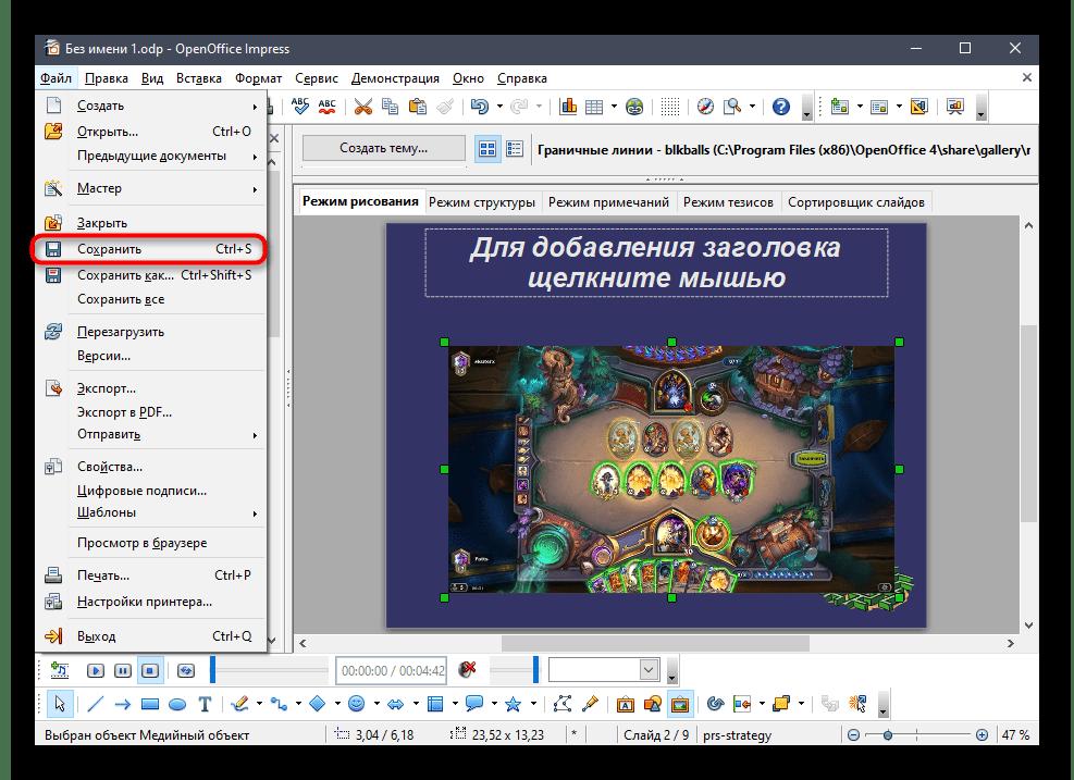 Сохранение презентации в программе OpenOffice Impress после вставки видео